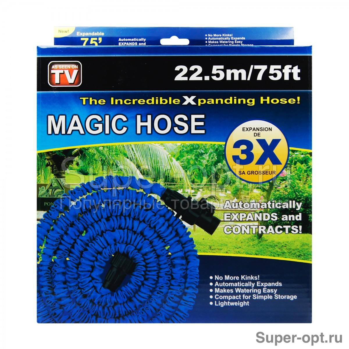 Шланг Magic Hose 22.5 метров оптом